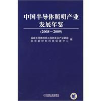 Almanac of China s semiconductor lighting industry (2008-2009) (hardcover)(Chinese Edition): BEN ...