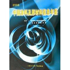 Chinese coating and raw material information Yearbook 2006 (Paperback)(Chinese Edition): CHEN JI