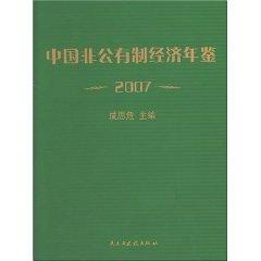 2007 Yearbook of non-public economy in China (Hardcover)(Chinese Edition): BEN SHE.YI MING
