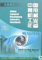 2007 China General Machinery Industry Yearbook (Hardcover)(Chinese Edition): BEN SHE.YI MING