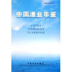 Chinese Fisheries Yearbook 2005 (Hardcover)(Chinese Edition): NONG YE BU YU YE JU