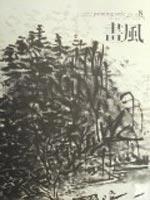 style 8 (paperback)(Chinese Edition): HUAI YI