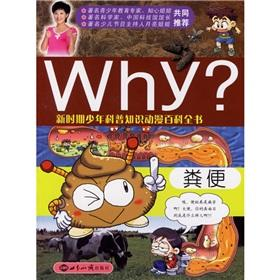 Why ( Junior Encyclopedia of New Animation scientific knowledge): stool (Paperback)(Chinese Edition...