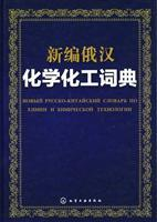 New Russian-Speaking School Chemical Dictionary (hardcover)(Chinese Edition): BEN SHE.YI MING