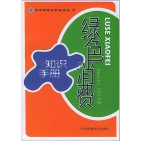 green consumer knowledge Handbook (paperback)(Chinese Edition): ZHONG GUO HUAN