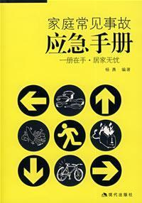 family common emergency manual (paperback)(Chinese Edition): YANG YONG