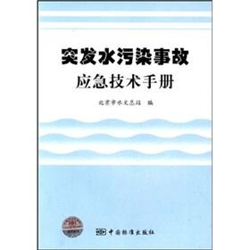 unexpected technical manual emergency water pollution (Paperback)(Chinese Edition): BEI JING SHI ...