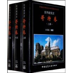 World Architectural History: Gothic Volume (Set 3 Volumes) (Paperback)(Chinese Edition): WANG RUI ...