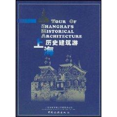 A Tour of Shanghais Historical Architecture(Chinese Edition): BEN SHE.YI MING