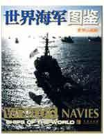 Navy Field Guide to the World (paperback)(Chinese Edition): HAI REN SHE