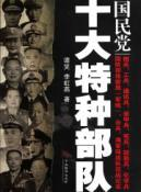 KMT Ten Special Forces (Paperback)(Chinese Edition): BEN SHE.YI MING