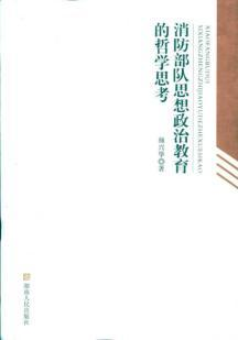 fire forces Philosophy Political Education Thought (Paperback)(Chinese Edition): YAN XING HUA