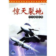 shaking fracturing (paperback)(Chinese Edition): DING BU DONG