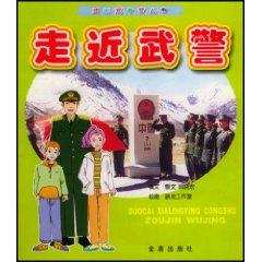 approached the armed police (paperback)(Chinese Edition): BEN SHE.YI MING