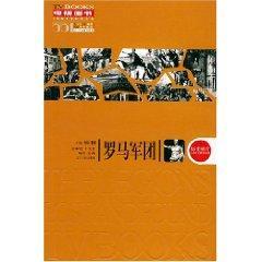 The Legions(Chinese Edition): JIN HAI