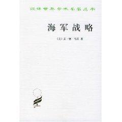 Naval Strategy (Paperback)(Chinese Edition): AI SAI MA HAN