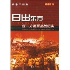 Sunrise East: Red Army expedition documentary (paperback)(Chinese Edition): LIU JIAN WEI