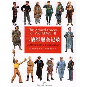World War II military uniform Full Record (Paperback)(Chinese Edition): AN DE LU MO LUO