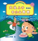 bulk of the first father and son: ZHENG CHUN HUA