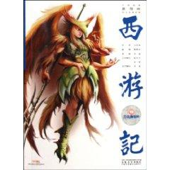 Journey to the West of 18: bitterly: WU CHENG EN