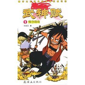 Fukatsu Fu 1: Valkyrie coming out (paperback)(Chinese: LIU CHENG WEN