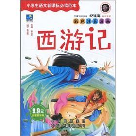 primary language must-read New Standard Model: Journey: WU CHENG EN