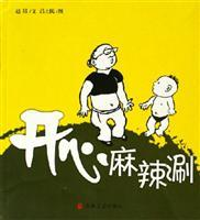 fun spicy shabu (paperback)(Chinese Edition): ZHAO ANG