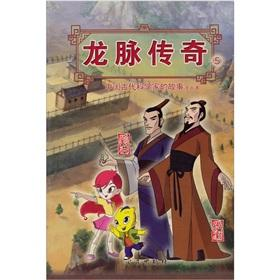 Dragon Legend 5: The comic story of ancient Chinese scientists. the (Liu Hong Zhangheng) ( ...