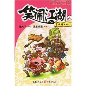 hunting diary / laughter lakes (paperback)(Chinese Edition): MAN KE DONG