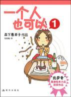 a person can be 1 (paperback)(Chinese Edition): SEN XIA HUI MEI ZI