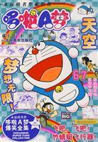 super hilarious cartoon Doraemon A Dream 62: blooming smile! Spring is coming! (Paperback)(Chinese ...