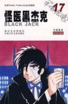 Black Jack 17 (Authorized Limited Edition) (Paperback)(Chinese Edition): SHOU ZHONG ZHI CHONG