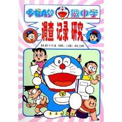 A dream of doing: Record of Survey (Paperback)(Chinese Edition): TENG ZI F BU ER XIONG