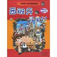 my first adventure of the comic book: XIAO XIONG GONG