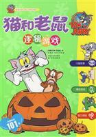 cat and mouse Logic Games (Paperback)(Chinese Edition): HAN NA BA BO LA