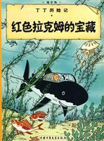 Red Rackham s Treasure (Paperback)(Chinese Edition): AI ER RE