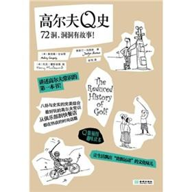 Q History of Golf: 72 holes. hole and stories (comics) (Paperback)(Chinese Edition): AO BO RUI GAN ...