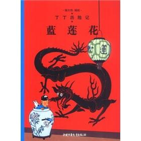Tintin (22 new full-color) (Paperback)(Chinese Edition): AI ER RE