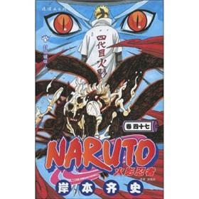 Naruto ( 47 volumes) (Paperback)(Chinese Edition): BEN SHE.YI MING