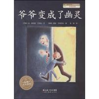 Grandpa became a ghost (hardcover)(Chinese Edition): JIN FU PO