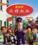 Postman Pat uncle 3 (paperback)(Chinese Edition): YING GUO GUANG BO GONG SI