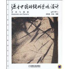 from China s Modern Landscape Design: Materials: YU CHANG BIN