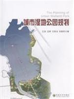 City Wetland Park (paperback)(Chinese Edition): WANG HAO