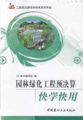 Greening engineering fields with fast learning faster (paperback)(Chinese Edition): BEN SHE.YI MING