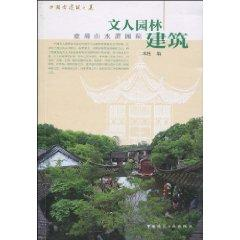 beauty of ancient Chinese architecture: landscape architecture scholar (Artistic Landscape Garden) ...