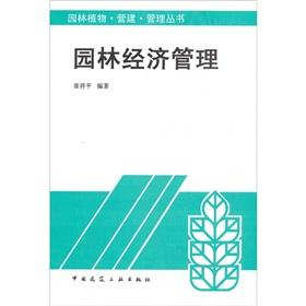 gardens of Economics and Management (Paperback)(Chinese Edition): ZHANG XIANG PING