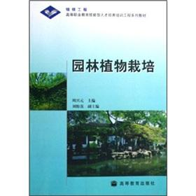 gardens Plant Cultivation (Paperback)(Chinese Edition): ZHOU XING YUAN