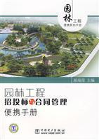 garden project Bidding and Contract Management Portable Guide (Paperback)(Chinese Edition): HAO RUI...