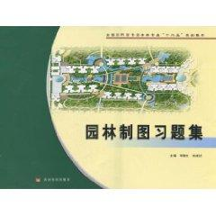 gardens graphics exercises set (paperback)(Chinese Edition): BEN SHE.YI MING