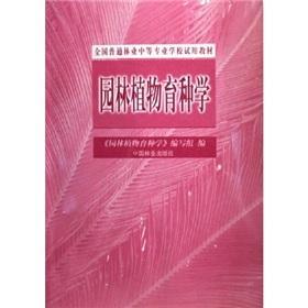 garden plant breeding (paperback)(Chinese Edition): SUN LI